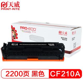 PRINT-RITE 天威 CF210A CE320A硒鼓 黑色 高清版 适用佳能8210Cn M251n MF621Cn MF623Cn MF626Cn MF628Cw LBP7100CN