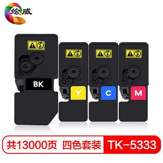 绘威 TK-5333四色粉盒套装 适用京瓷Kyocera ECOSYS P5018cdn打印机复印机墨盒 墨粉盒 碳粉盒 墨粉 碳粉