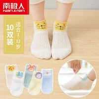 Nan ji ren 南极人 儿童网眼短袜 10双