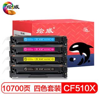绘威 CF510X四色硒鼓套装带芯片 适用惠普HP M154a M154nw M180n M180nw M181fw打印机粉盒hp154a 204a CF510A