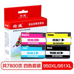 绘威 950XL/951XL四色墨盒套装 适用惠普HP Officejet Pro 8100 8600 8600plus 251dw 276dw打印机墨盒墨水
