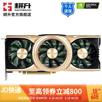 耕升(GAINWARD) GTX1660/1660Super显卡 6G台式机电脑游戏显卡 GTX1660 Super 星极绿晶 6G