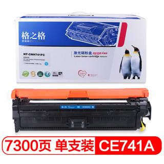 G&G 格之格 CE741A硒鼓适用惠普CP5225 CP5225N CP5225DN打印机墨粉盒 307A CP5225硒鼓青色 CE740A
