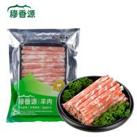 穆香源 内蒙古原切羔羊肉卷 300g