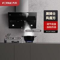 FOTILE 方太 JCD9B TH27B 烟灶套餐套装