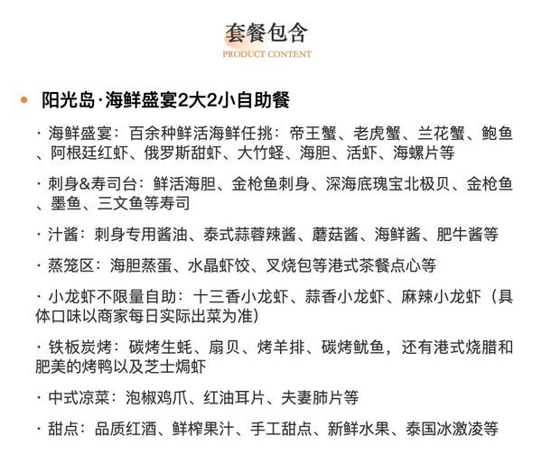 成都银泰in99丨阳光岛·海鲜盛宴,殿堂级海鲜自助,200+海鲜不限量不限时畅吃