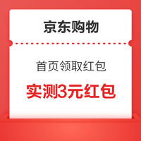 移动专享:京东购物 首页领取红包