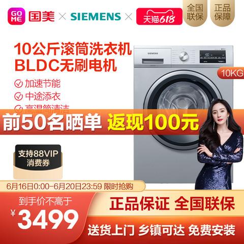 西门子 10KG 变频滚筒洗衣机 水韵降噪侧板 XQG100-WM14P2682W