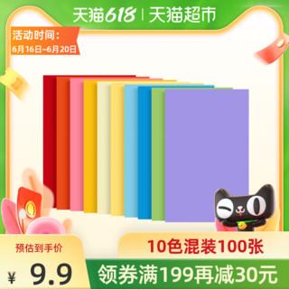 汇东 打印纸十色彩纸混色100张A4彩色复印纸儿童手工折纸广告分类