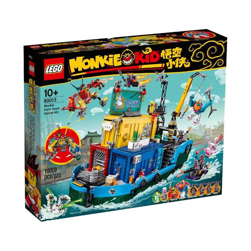 LEGO 乐高 悟空小侠系列 80013 万能海上基地