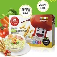 FangGuang 方广 婴儿营养面条 原味 1盒