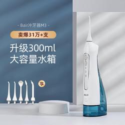 baier 拜尔 便携式电动洗牙器水牙线脉冲家用冲牙器正畸