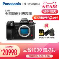 Panasonic 松下 DC-S1HGK-K 全画幅无反微单数码相机 S1H单机身