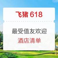 2021年飞猪618 最受值友欢迎的酒店榜单