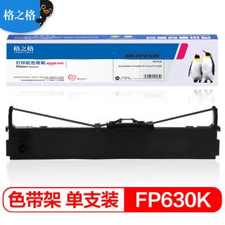 G&G 格之格 ND-FP630K色带 适用映美FP-630K FP-620K TP632K针式打印机