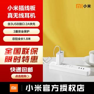 MI 小米 插线板(含3口USB 2A快充)拖线板接线板插座usb多功能插排