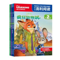 《迪士尼流利阅读第2级:疯狂动物城+海底总动员2+头脑特工队+恐龙当家》(套装共4册)