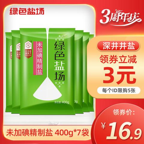 绿色盐场 无碘食用盐400g*7袋 无典甲状腺盐巴家用未加碘井矿细盐