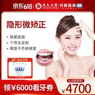 限地区 : 广大口腔 隐形牙齿微矫正