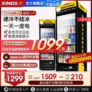 XINGX 星星 288G冷藏柜便利店冷藏展示柜保鲜饮料柜超市商用冰箱立式冰柜