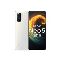 vivo iQOO Neo5系列骁龙870竞速屏手机