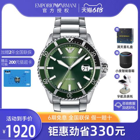 阿玛尼手表男官方正品新款绿水鬼运动休闲夜光100米潜水表AR11338