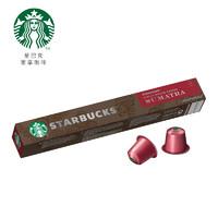 有券的上:STARBUCKS 星巴克 胶囊咖啡 苏门答腊浓缩咖啡  55g