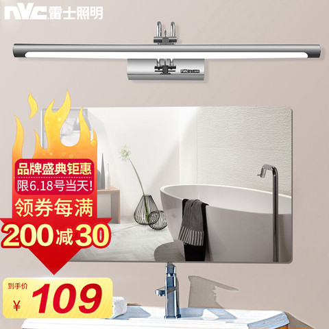 NVC Lighting 雷士照明 NVC)led镜前灯化妆壁灯 镜柜灯卫生间浴室灯具 现代简约9W白光 工地工程物业