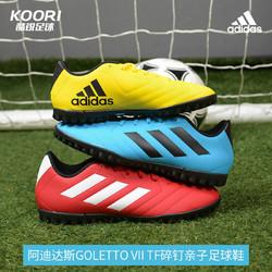 adidas 阿迪达斯 Adidas阿迪达斯Goletto VII TF碎钉人工草儿童足球鞋男女FY3543