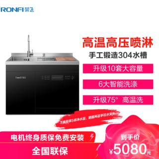 RONGFEI 荣飞 S900L集成水槽洗碗机一体柜家用厨房消毒柜全自动烘干刷碗机