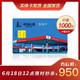 中国石化油卡1000元 打折卡柴汽通用 中石化加油卡礼品卡用完不可充值 商务礼品卡 1000元加油卡 950元(需用券)
