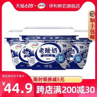 yili 伊利 老酸奶碗装原味益生菌发酵儿童代餐早餐风味酸牛奶12杯整箱