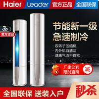 Haier 海尔 空调柜机新一级变频大3匹圆柱空调节能 智慧自清洁 统帅品牌