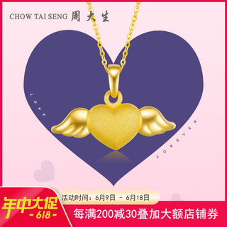 CHOW TAI SENG 周大生 黄金吊坠女永恒之心爱心挂坠3D硬金足金挂坠赠银项链