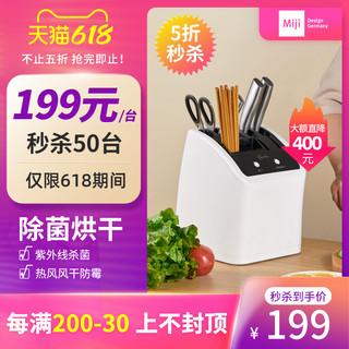 Miji德国米技消毒机家用杀菌小型智能消毒刀架筷子叉烘干收纳新品