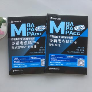 《MBA大师 MBAMPA2导教材考试用书 》