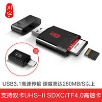 kawau 川宇 USB3.1多功能合一UHS-ⅡSD/UHS-II TF4.0高速3.0Type-C
