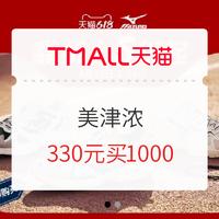 天猫美津浓官方旗舰 220元买1200元!