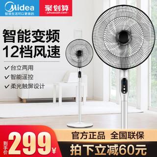 Midea 美的 电风扇家用智能变频落地扇台式立式遥控风扇宿舍电扇SDC35DR