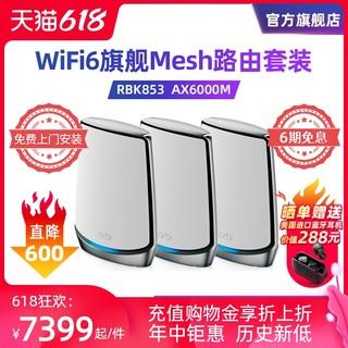 NETGEAR 美国网件 网件RBK853旗舰型Orbi奥秘WiFi6大户型mesh分布式无线路由器 三频AX6000M家庭复式别墅5G高速穿墙WiFi