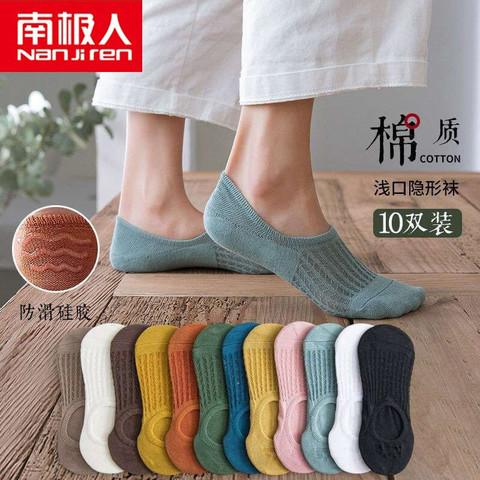Nan ji ren 南极人 女士夏季纯色隐形袜 10双装