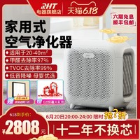 RHT 信山 空气净化器 家用卧室除甲醛PM2.5 二手烟办公室内雾霾粉尘