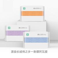 Z towel 最生活 洗脸巾  3条装 蓝/紫/橘