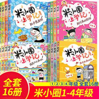 《米小圈上学记》 (全套16册)
