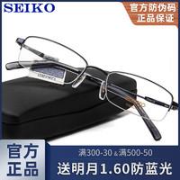 SEIKO 精工 高度近视眼镜框小框男超轻纯钛半框金色银色黑色眼镜架H01061