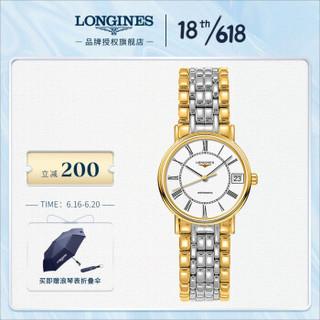 LONGINES 浪琴 Longines)瑞士手表 时尚系列 机械钢带女表 情侣对表 L43222117