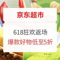 促销活动:京东超市 618狂欢返场主会场