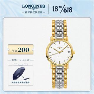 LONGINES 浪琴 Longines)瑞士手表 时尚系列 机械钢带女表 L43222127