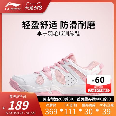 LI-NING 李宁 羽毛球鞋女子轻便减震透气运动鞋室内日常比赛训练鞋AYTN024