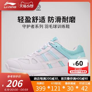 LI-NING 李宁 Lining/李宁羽毛球运动鞋 守护者 女子防滑耐磨比赛训练鞋AYTN054